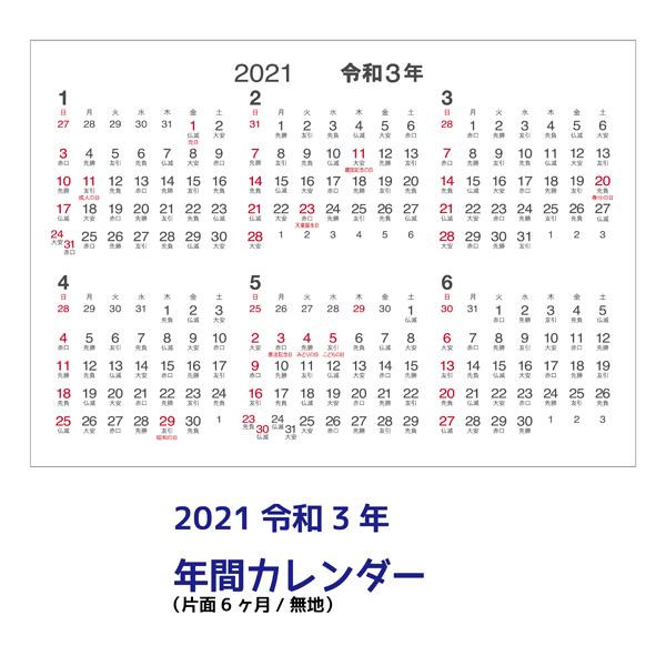 2021 年間 カレンダー
