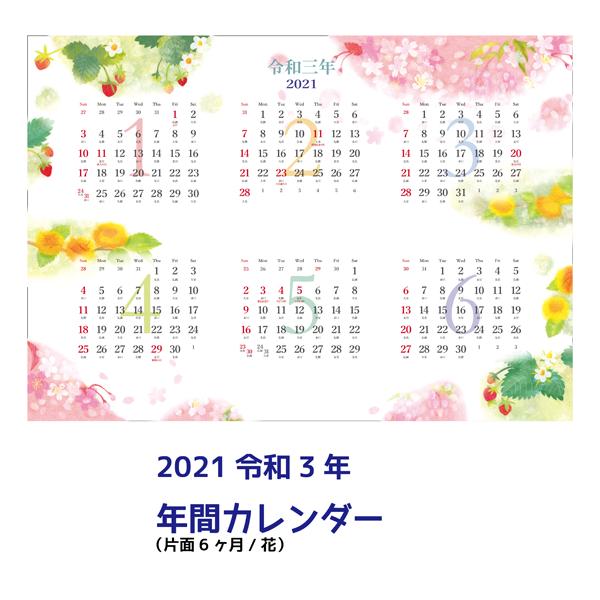 2019年カレンダーのご案内 株式会社新栄プロセス社